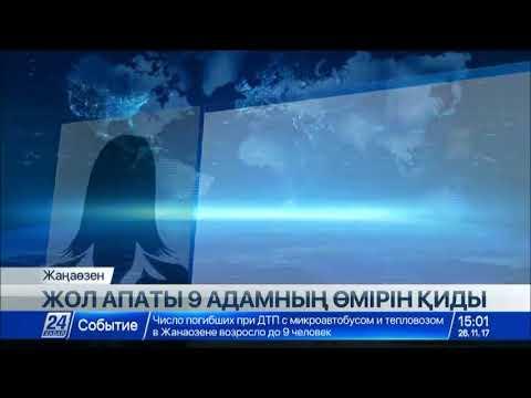 Маңғыстау облысындағы жол апатынан қаза тапқандар саны 9 адамға жетті