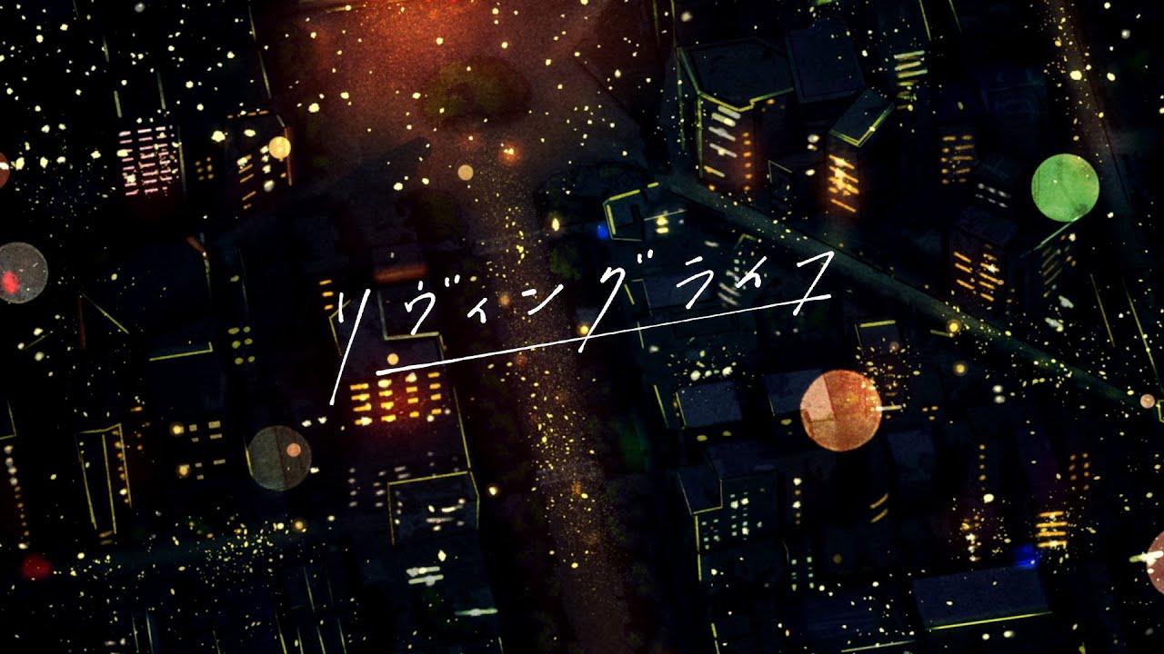 【アニメーションMV】『青葉家のテーブル』と『ひとりごとエプロン』が同じ街だったなら… ドラマ/音楽/暮らし