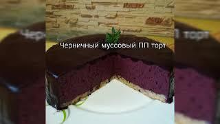 Черничный муссовый ПП торт. Быстрый и простой рецепт.