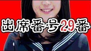 居るはずのない『出席番号29番 山崎さん』 thumbnail
