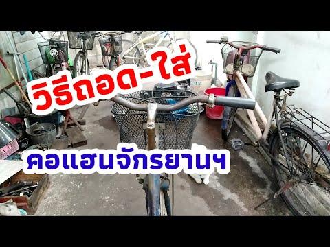 วิธีถอดและใส่คอแฮนจักรยานวิธีถอดและใส่บันไดวิธีใส่ขาตั้งรถจักรยาน
