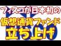【暗号通貨Bible】フィスコが日本初の仮想通貨ファンドを1月中に開始予定