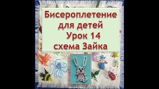 Бисероплетение для детей Урок 14 схема Зайка Beading for Children Lesson 14 Scheme Bunny