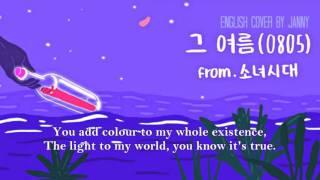 Girls' Generation (소녀시대) - Sailing 0805 (그 여름) | English Cover by JANNY