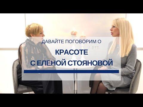 Давайте поговорим о красоте с Еленой Стояновой