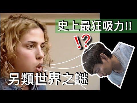 【Fun科學】最狂吸吸女(讓她維持30年吸力不變的原理!!)