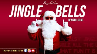 2019 Christmas Song    JINGLE BELLS BENGALI VERSION    bengali christian song