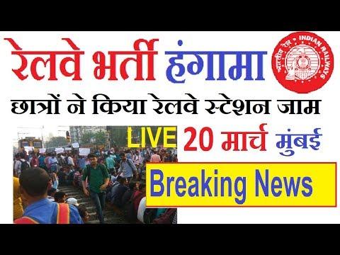 Railway Recruitment 2018 Live News: Students block railway tracks in Mumbai