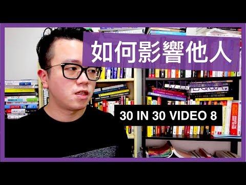 如何影響他人:為什麼你一定要學話術?(3個策略&好書推荐)- 30 IN 30 VIDEO 8