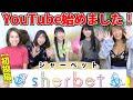 【初投稿】sherbetシャーベットYouTubeはじめました! の動画、YouTube動画。