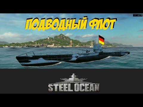 видео steel ocean подводная лодка