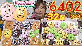 【MUKBANG】 [Krispy Kreme Donuts] Ultra CUTE Barbapapa Collab! & MiniBox! 32Items 6402kcal [Use CC]