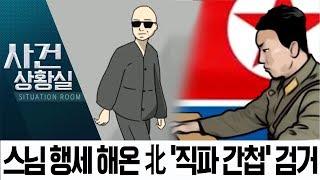 北 '직파 간첩' 9년 만에 검거…국적세탁 후 스님 행세  | 사건상황실