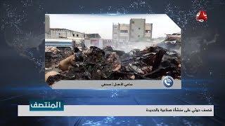 قصف حوثي على منشأة صناعية بالحديدة