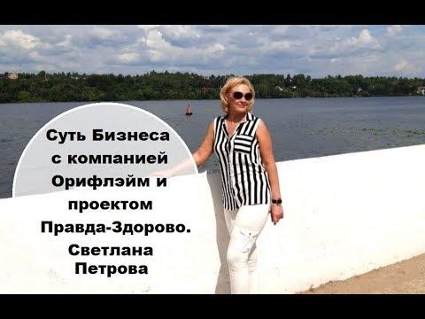 Суть бизнеса с Орифлэйм. Петрова Светлана, директор.