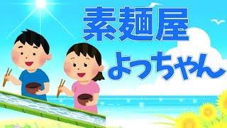 📌【#素麺たべるよ】おやつはやっぱソーメンっしょ!🍜【天羽よつは / VTuber】