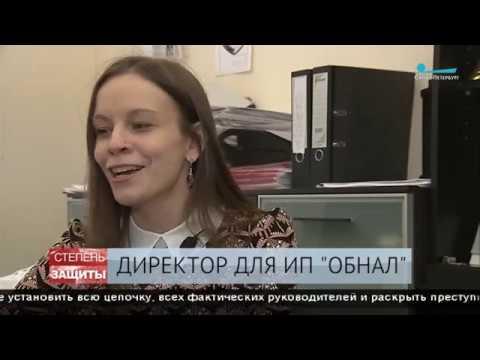"""Директор для ИП """"Обнал"""""""
