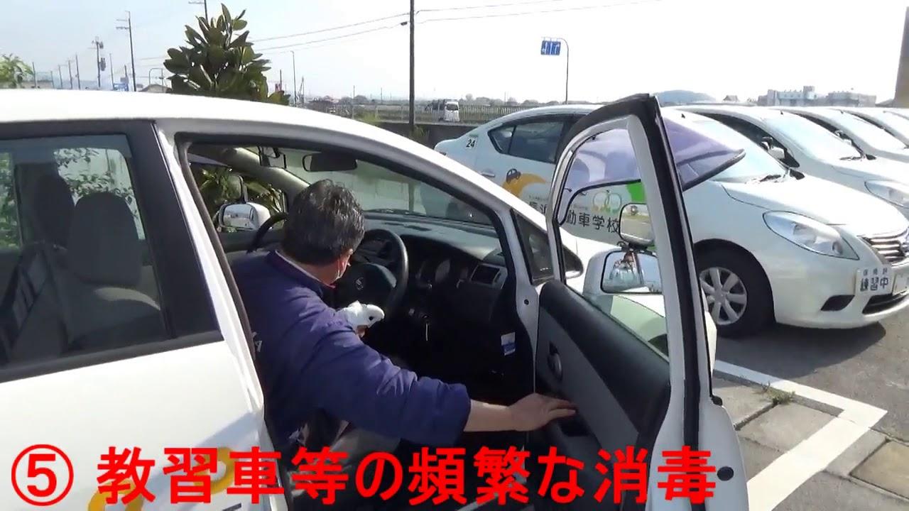 自動車 学校 長浜