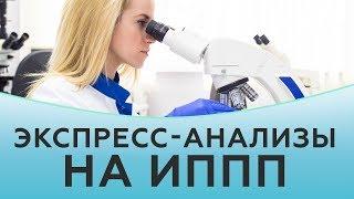 Экспресс анализы на венерологические заболевания