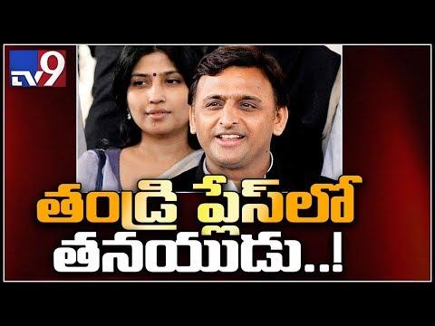 IPL : Akhilesh Yadav to contest from Azamgarh - TV9