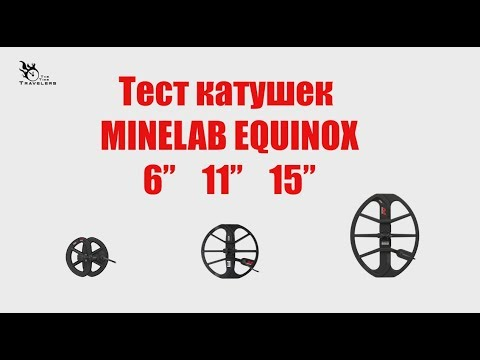 Сравнение катушек для Minelab EQUINOX Coil 6 Vs 11 Vs 15