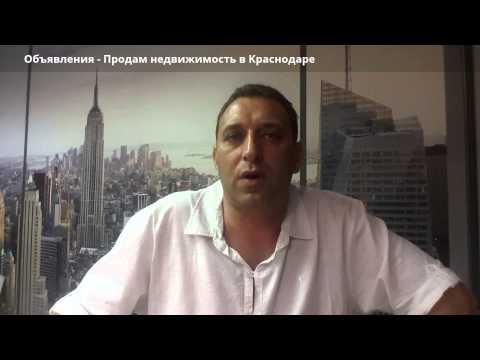 Жилая недвижимость Краснодара