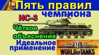ПЯТЬ ПРИЧИН СНОВА ПОЛЮБИТЬ ИС-3 в WORLD OF TANKS | Анализ крутого боя на ИС 3. Скил рулит IS-3 wot