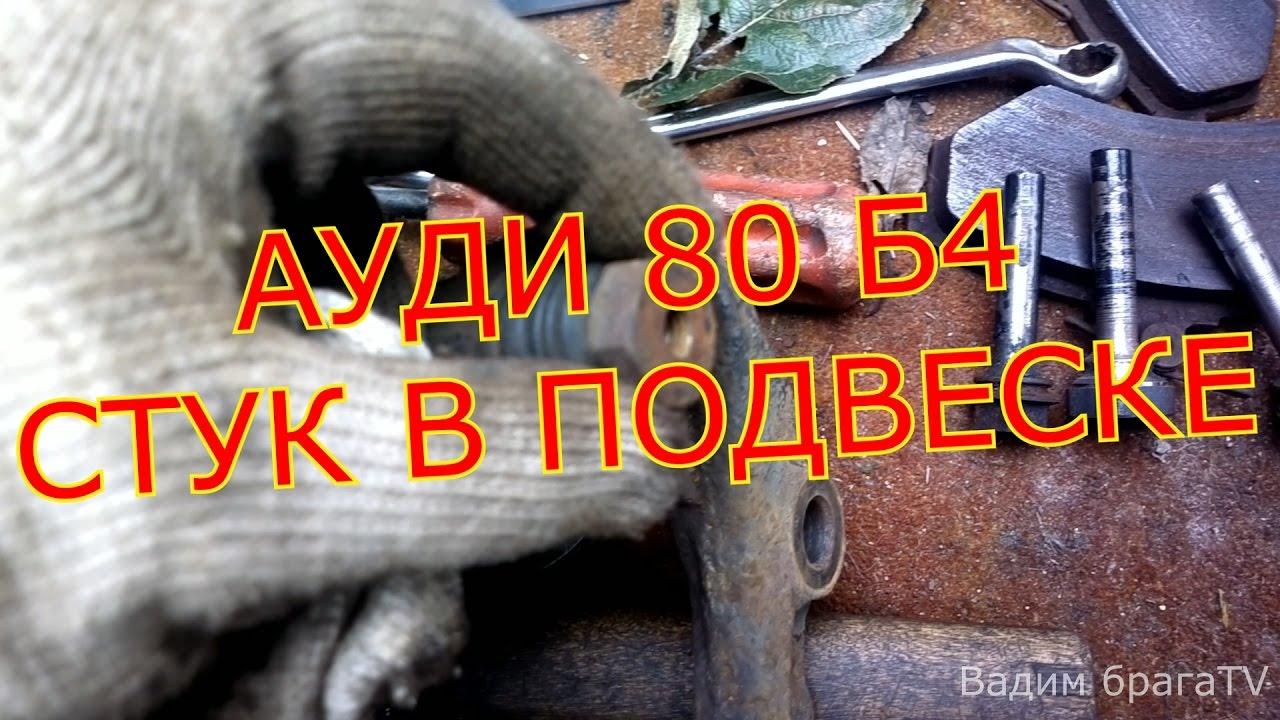 ФОРД ФОКУС2 СТУК В ПЕРЕДНЕЙ ПОДВЕСКЕ