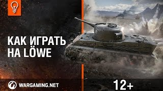 löwe - Как играть на танке? World of Tanks