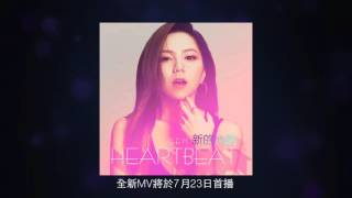 G E M 鄧紫棋  新的心跳 HEARTBEAT Official Audio
