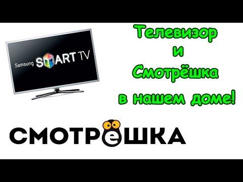 Как подключить смотрешку на телевизор самсунг