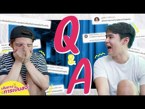 Q&A  เส้นทางการเป็นสจี EP.3 I WONDER BOY