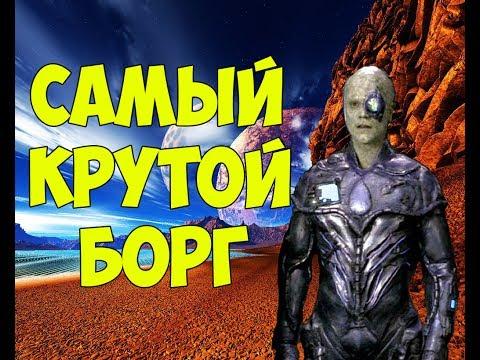 Star Trek: Самый крутой Борг