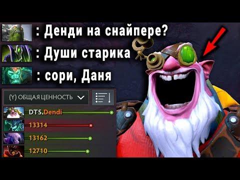 видео: ДЕНДИ и ТРИПЛА В МИДЕ! dendii sniper dota 2