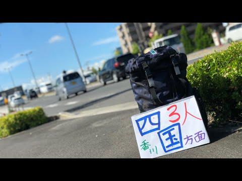 [ヒッチハイクで旅行の旅!香川編]京都から香川までヒッチハイクで辿り着けるのか!? パート1