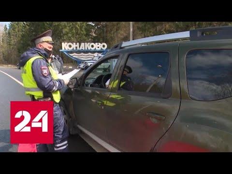 Четыре города в Тверской области закрыты из-за распространения COVID-19 - Россия 24
