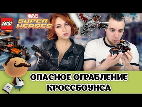 Персонажи - LEGO Marvel Super Heroes