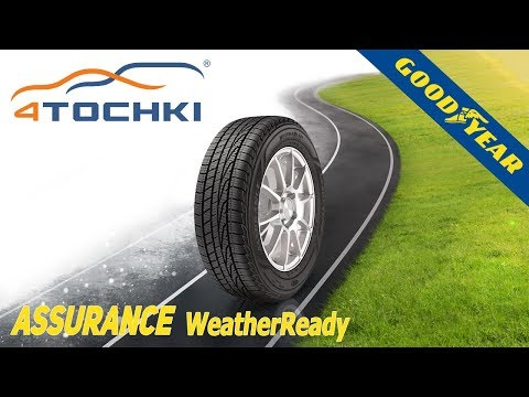 Всесезонные шины Goodyear Assurance WeatherReady