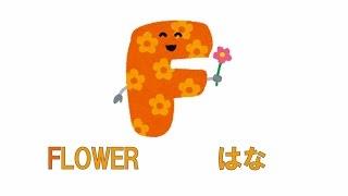 ABCの歌で英語の勉強【FGHIJ】 幼児向け 知育アニメ スマホのチャンネル...