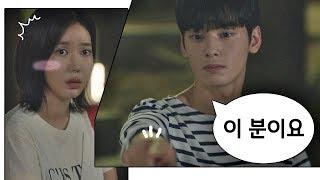 차은우(Cha eun woo), 은혜로운 손가락☞ 이 분(임수향(Lim soo hyang))이요 (직진남♡) 내 아이디는 강남미인(Gangnam Beauty) 6회