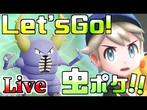 【色違い】レッツゴー虫ポケモン!【ポケットモンスター Lets Go! ピカチュウ/Lets Go! イーブイ】