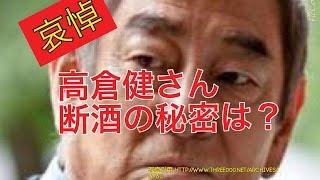 Ken Takakura 高倉健さん断酒の秘密は明大時代のある事件だった‼  故高...