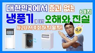 효과 없는 냉풍기, 거짓 마케팅에 속아 사지마세요! 냉…