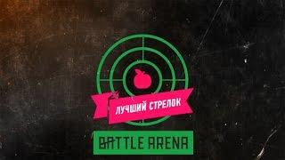 Лучший стрелок BattleArena || GoPro