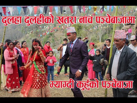 अाहा  कस्ताे रमाइलाे गरी नाचेका दुलहा दुलही  Wedding of Prabin Khatri at Kuhun Myagdi