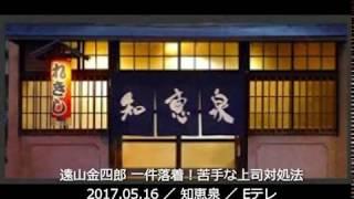 Eテレ 先人たちの底力 知恵泉 http://www4.nhk.or.jp/chieizu/x/2017-05...
