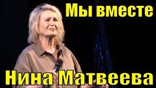 Песня Мы вместе Нина Матвеева Фестиваль армейской песни Сочи