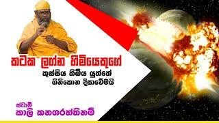 කටක ලග්න හිමියෙකුගේ කුස්සිය තිබිය යුත්තේ ගිනිකොන දිසාවේමයි | Piyum Vila | 02-10-2019 | Siyatha TV Thumbnail