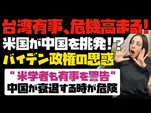 【台湾有事の危機高まる】米国が中国を挑発か!?米学者が有事を警告「中国が衰退する時が危険」