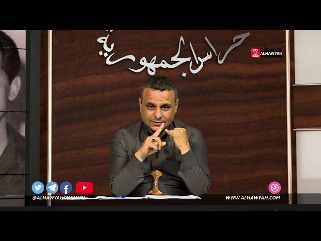 23-02-2020 - حراس الجمهورية - الحلقه 196-  فوز طرابلسي وعلي ناصر محمد